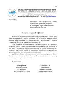 Еврейская община Ставропольского края