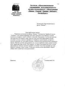 Ешива Томхей Тмимим Любавич, Санкт-Петербург