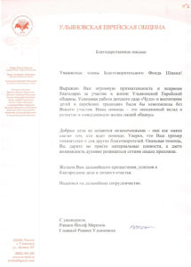 Ульяновская еврейская община